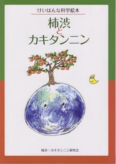 柿渋とカキタンニン