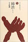 柿渋 (ものと人間の文化史 (115))